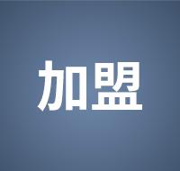 科尊品牌黄金城gcgcApp_澳门黄金城娱乐app下载|澳门黄金城2019入口的加盟代理商合作须知
