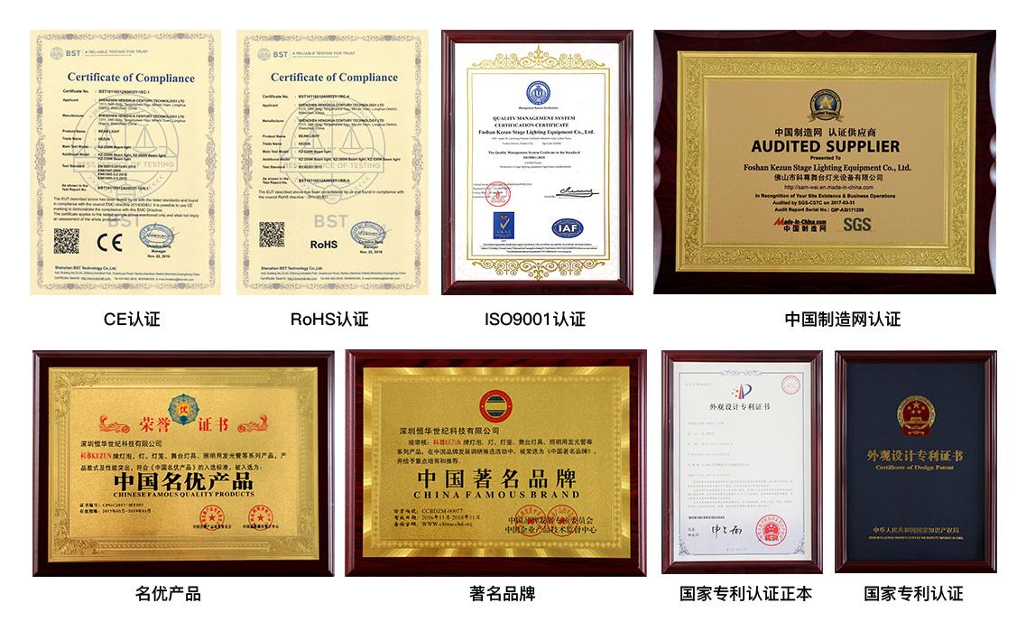 科尊荣誉资质证书